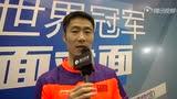视频:王励勤:许昕发挥正常但比赛较艰苦