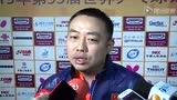 视频:刘国梁:日本男双发挥好 张继科不在状态