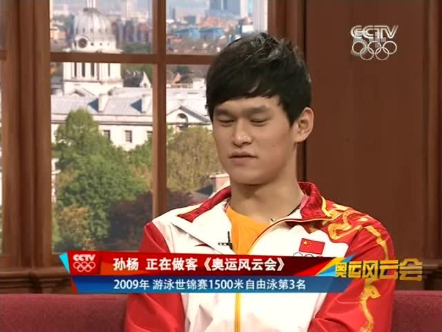 视频:孙杨坦承赛前梦见夺冠 好梦不敢被人知