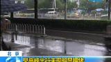 北京降雨持续 交通暂未受大影响