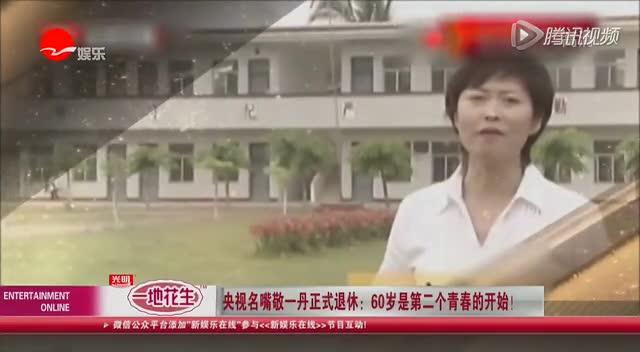 央视名嘴敬一丹正式退休:60岁是第二个青春的开始!截图