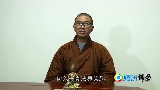 第七段、人间佛教截图