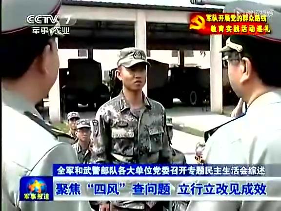 全军和武警部队整风 军职领导干部秘书一律清退图片