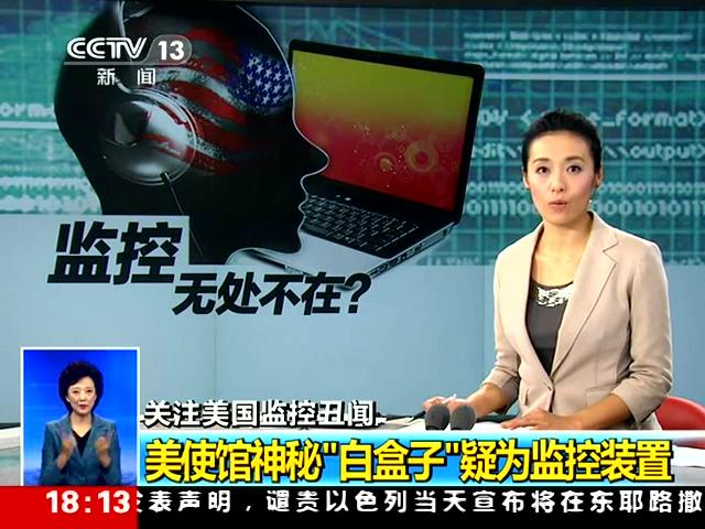 美使馆神秘 白盒 遍布全球 疑为监听装置截图