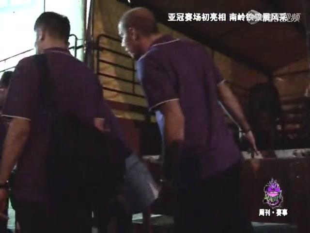 """视频:深圳铁狼亚冠赛场初亮相 展""""铁狼""""风采"""