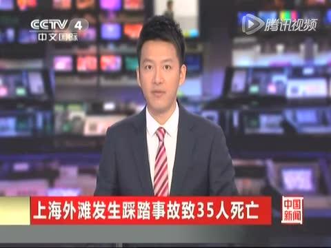 上海外滩发生踩踏事故致35人死亡截图