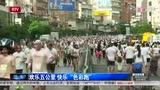 """视频:欢乐五公里  快乐""""色彩跑"""""""