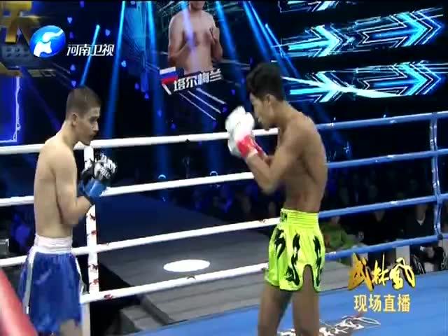 【回放】武林风全球功夫盛典 刘威VS塔尔梅兰