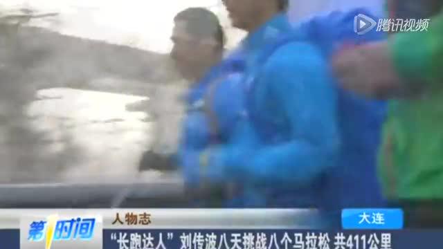 视频:强悍电工挑战八天八个马拉松 共411公里