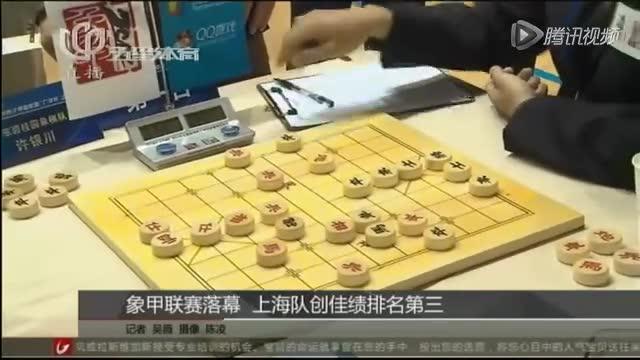 视频:象甲联赛落幕 上海队创佳绩排名第三