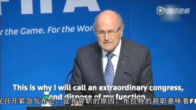 美媒透露布拉特将接受FBI调查 FIFA主席或涉及财政丑闻截图