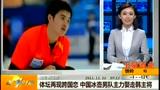 视频:体坛再现跨国恋 中国男壶主力娶韩主将
