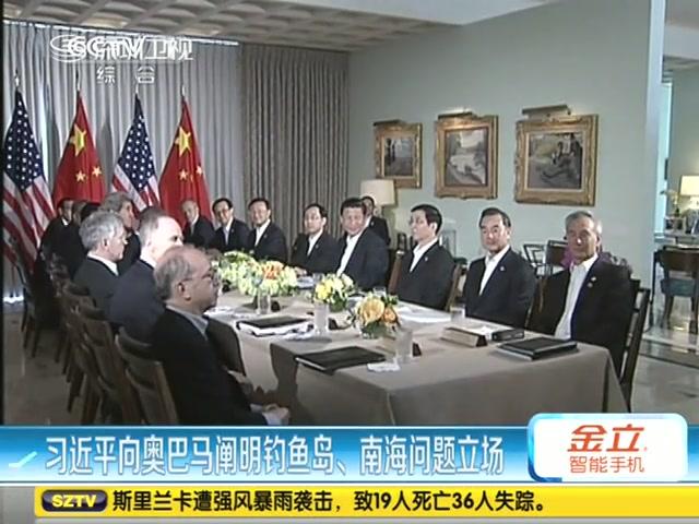 习近平向奥巴马阐明钓鱼岛及南海问题立场截图