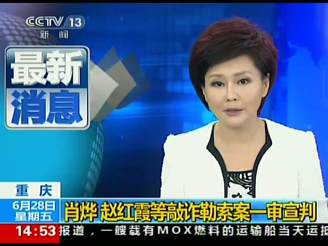 重庆不雅视频案宣判 赵红霞被判2年缓刑2年截图