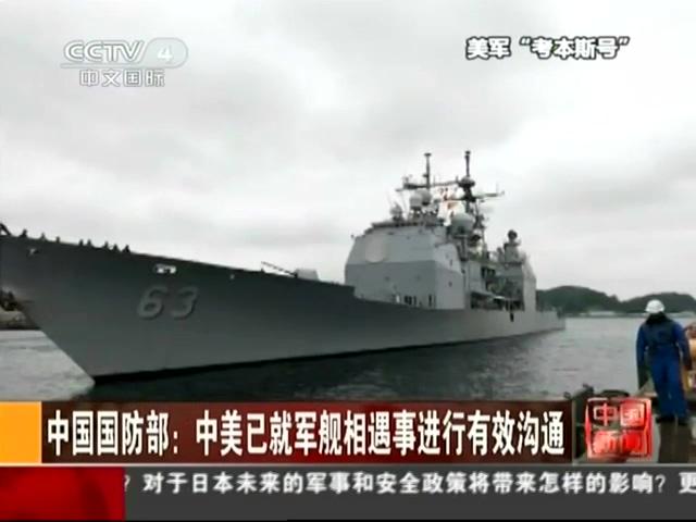 中国国防部:中美已就军舰相遇事进行有效沟通截图