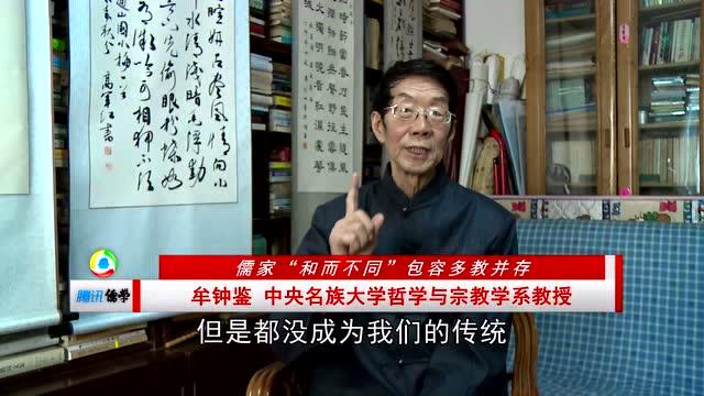 """11、儒家""""和而不同""""包容多教并存截图"""
