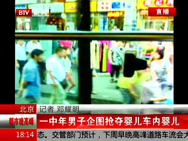 北京一中年男子企图抢夺婴儿车内婴儿截图