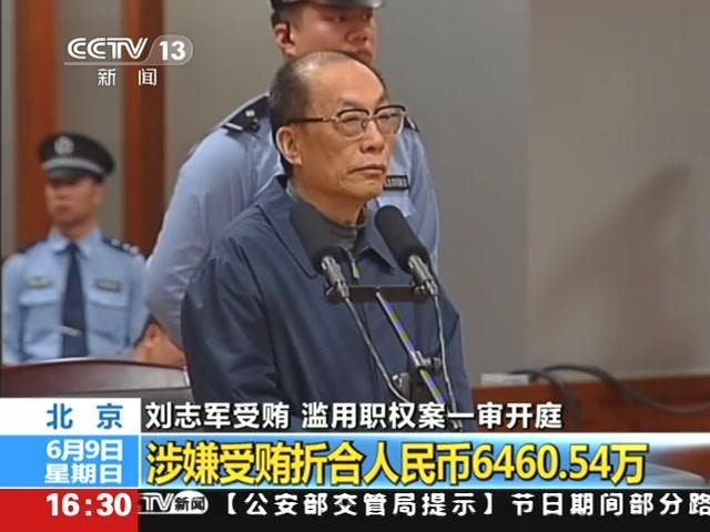 刘志军涉嫌受贿折合人民币6460.54万元截图