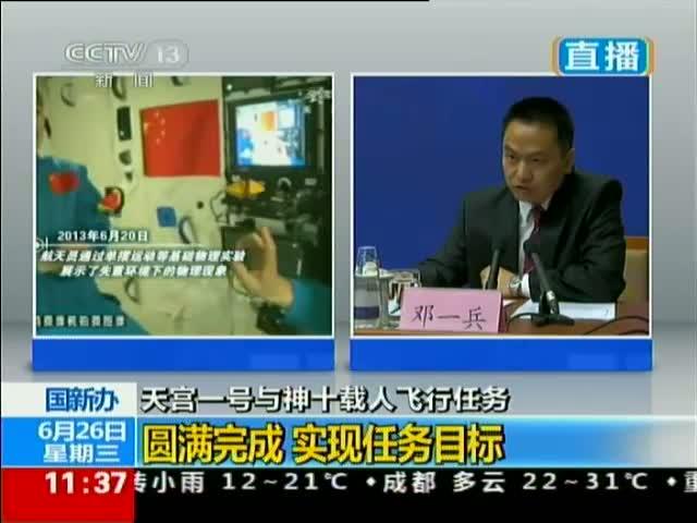 官方回应对王亚平年龄问题 称系媒体报道失实截图