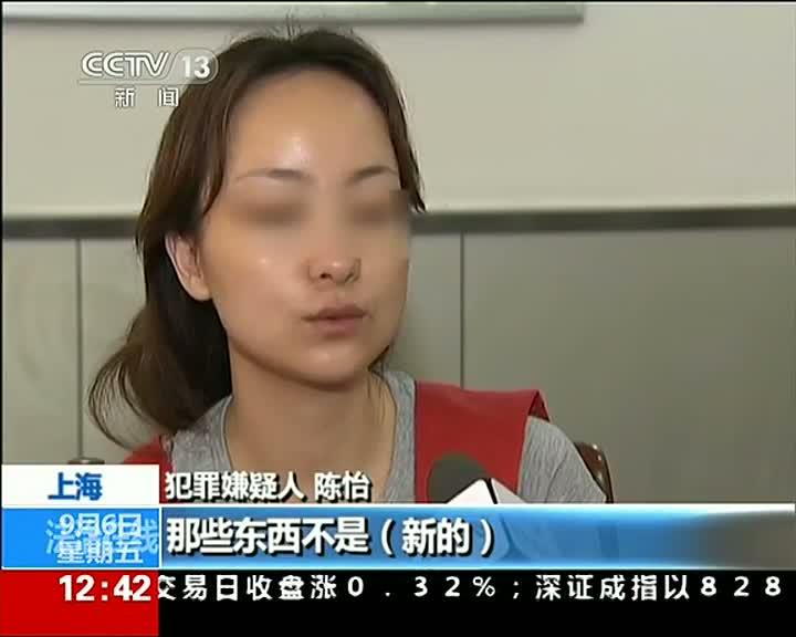 上海美女高管外逃详情披露:7箱奢侈品图