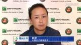 【视频】彭帅:要听从裁判判罚 可以回家吃好吃的
