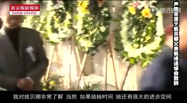 音频:姚贝娜父亲致辞泣不成声   称来生做父女截图
