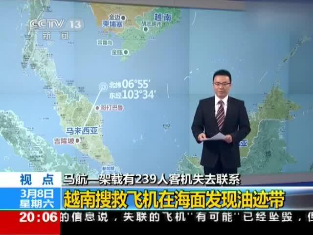 越南飞机发现20公里油迹带 海面升起烟柱截图