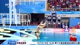 视频:男子双人三米板 曹缘谢思埸收获冠军
