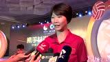 【采访】袁心玥:做自己才能更好发扬女排精神