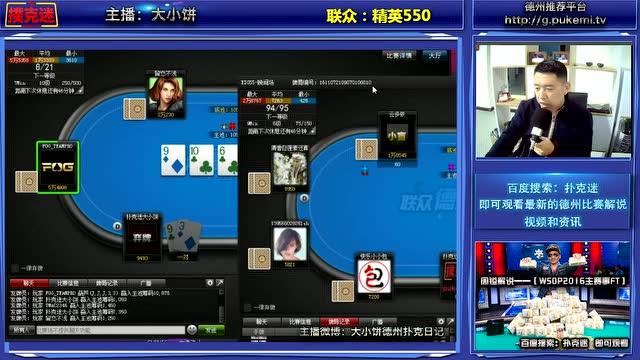 9月13日电竞大神德州扑克邀请赛即将开战!