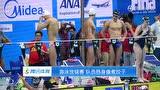 【直击】游泳世锦赛 队员热身接地气像煮饺子