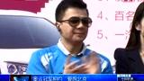"""视频:奥运冠军相约""""爱跑北京"""" 罗雪娟出席"""