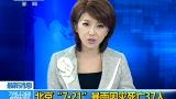 北京市37人因暴雨身亡