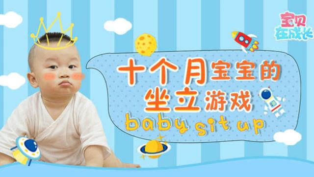 10个月宝宝的亲子坐立游戏