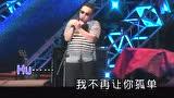 陈奕迅 - 不再让你孤单(Live)