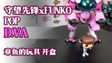 守望先锋xFUNKO D.VA 开盒!章鱼的玩具 第53期