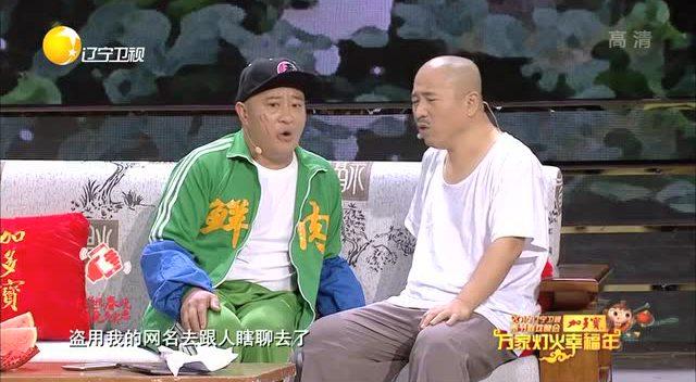 赵本山赵四刘能小品_小品《老王卖瓜》 赵四刘能搞网恋遭妻子扇耳光