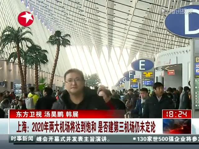 上海:2020年两大机场将达到饱和