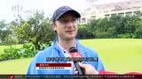 视频:观澜湖高尔夫明星赛 星光璀璨笑料不断