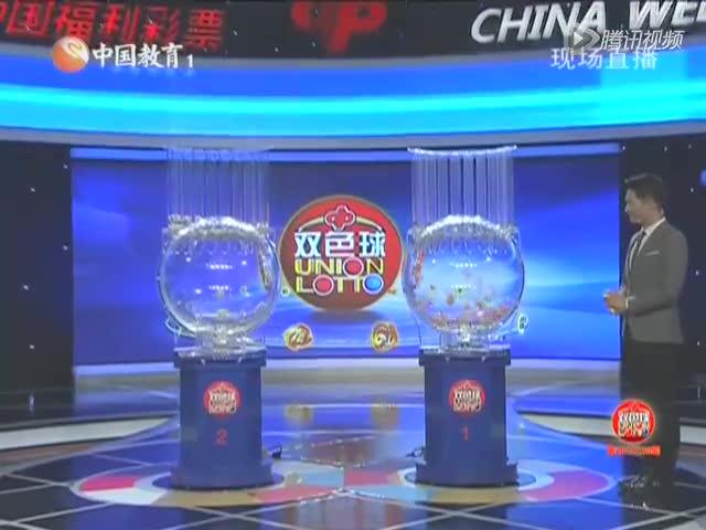 开心双色球 中国福利彩票第2014125期开奖公告截图