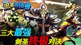 【神探苍流言终结者】20 三大最强剑圣终极对决