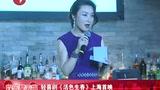 轻喜剧《活色生香》上海首映