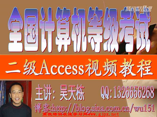 全国计算机等级考试二级acces基础视频教程-吴天栋老师主讲