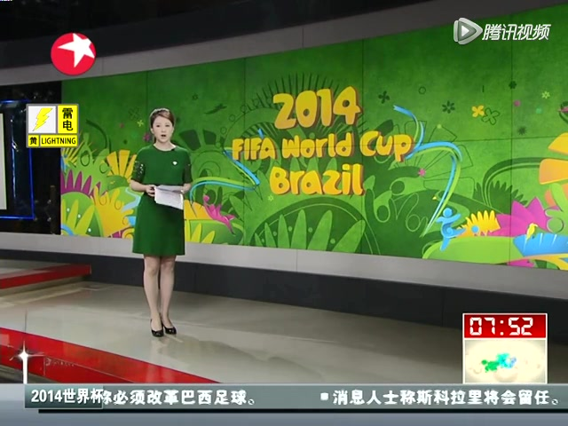 巴西总统称必须改革巴西足球 对失利痛心截图