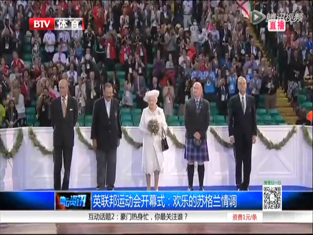 英联邦运动会开幕式:欢乐的苏格兰情调截图