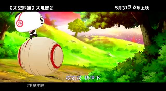 太空熊猫总动员-囧版预告截图