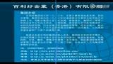 国际黄金开户平台【百利好】.mp4
