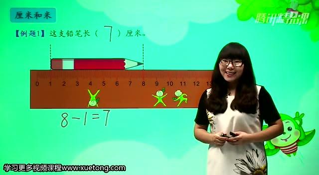 小学数学:厘米和米