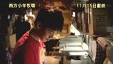 《南方小羊牧场》台湾预告片