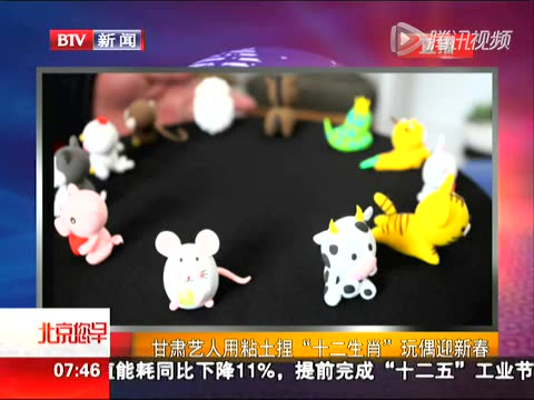 甘肃艺人用粘土捏十二生肖玩偶迎新春